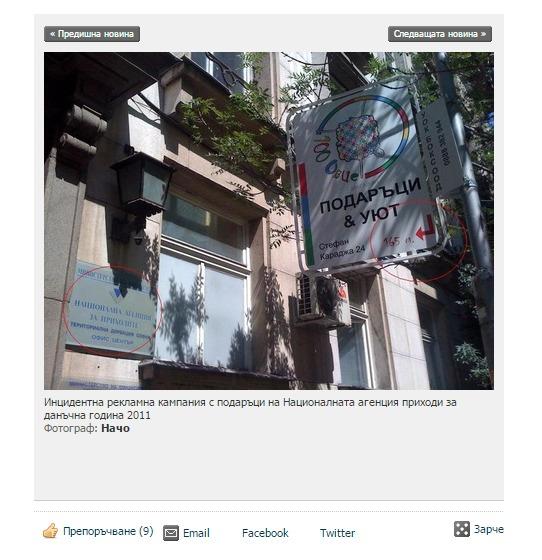FireShot Capture - Новини от вас I За данъчните и подаръци_ - http___www.dnevnik.bg_live_novini_ot