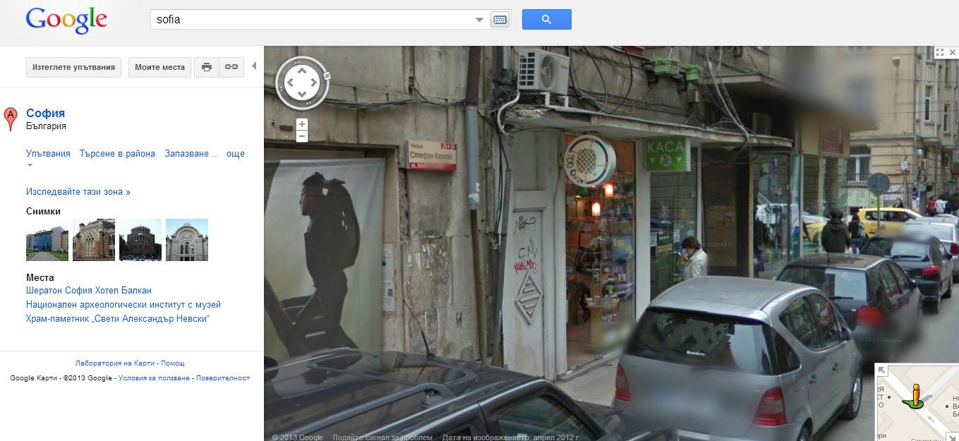 Google street view 100sheep shop1